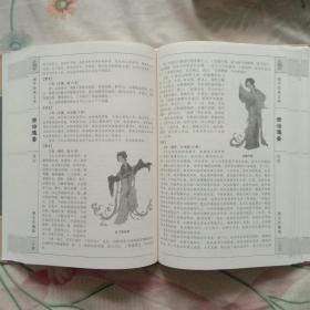 资治通鉴全四卷(以图为准)