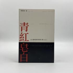 香港三联书店版  杨国荣《青紅皂白:從社會倫理到倫理社會》(修訂本)(第二版)