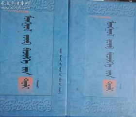 蒙古文正字法词典   上下