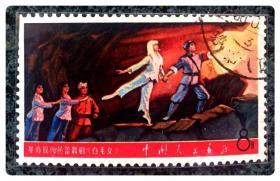 信销单票:文5 毛主席的革命文艺路线胜利万岁(9-8)芭蕾舞·白毛女