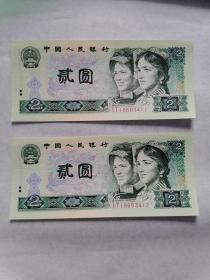 1980年贰元2张连号【绿钻】