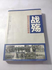 战殇:国民党对日抗战实录