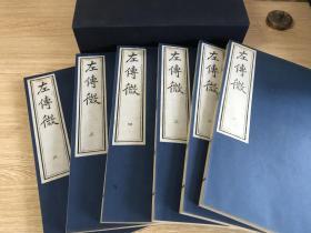 民国木板重刷《左传微》一函6册全 吴闿生代表作 1990年中国书店据原木板刷印