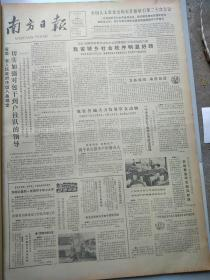 南方日报1981年9月4日香港同胞李济平捐建,兴宁县济平中学开学!广州泮溪酒家特级厨师罗坤!女工谢晓玉自学成为设计人员!