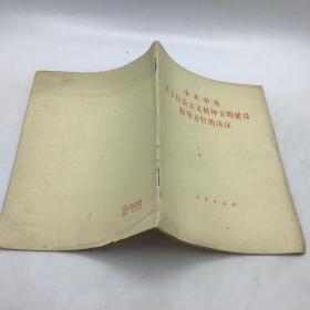 中共中央关于社会主义精神文明建设指导方针的决议(32开)1986年一版一印