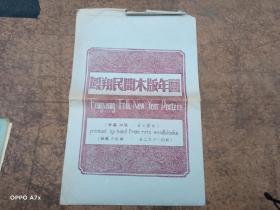 凤翔民间木板年画 (珍藏旧版 手工彩印)10张全