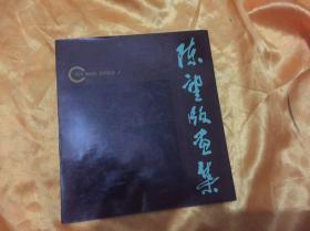 陈望版画集--作者签名。岭南美术出版社。1984年。1版1印