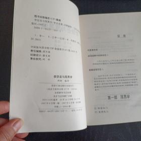 李宗吾与厚黑学(足本,平装,未翻阅,1版1次,库存书封面自然旧)