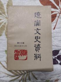 辽宁文史资料(第十三辑)