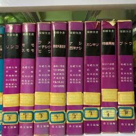 果树全书(八本不同)
