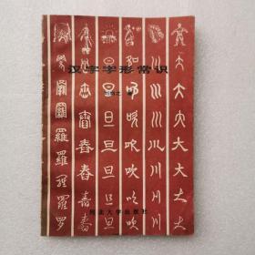 汉字字形常识