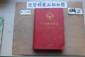 广水政协年鉴2013