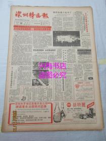老报纸:深圳特区报 1987年11月22日 第1529期——充分认识有利条件 加快特区改革步伐、(全运)领先不骄傲 后进向未来:访辽宁西藏代表团发言人、我的瑶族阿妈