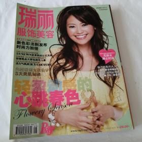 瑞丽服饰美容2008  3