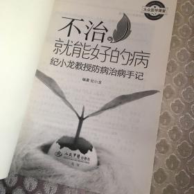 不治就能好的病:纪小龙教授防病治病手记