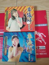 正版金碟豹VCD一卓依婷 少女心情故事(1.2)全