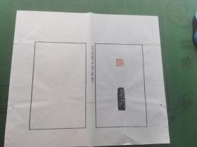 《吴昌硕自用印集》~自用印谱散页3