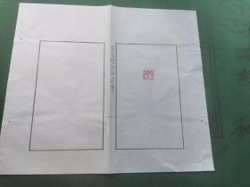 《吴昌硕自用印集》~自用印谱散页6