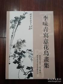 李味青写意花鸟画集、作品集、画册、油画、画展、图录、速写