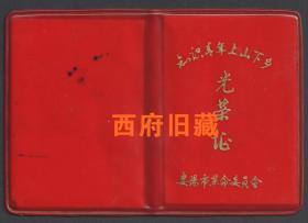 七十年代,河南安阳市革命委员会,知识青年上山下乡光荣证,到清丰县落户的女知青的知青证