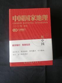 中国国家地理2020年日历