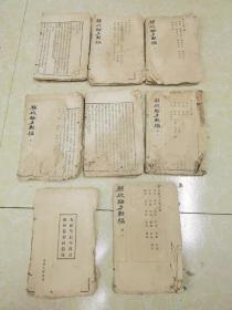 光绪甲辰年铅印本∽精校验方新编,存6卷残本