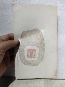 北平荣宝斋摹制——印谱笺纸——一张