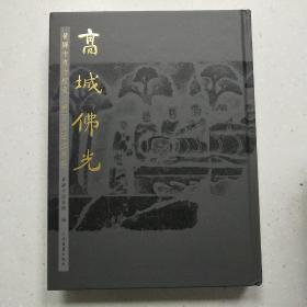 高城佛光:黄骅市博物馆藏北朝石刻造像菁华