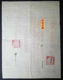 1953年,四川省宜宾县小学教员联合会聘书