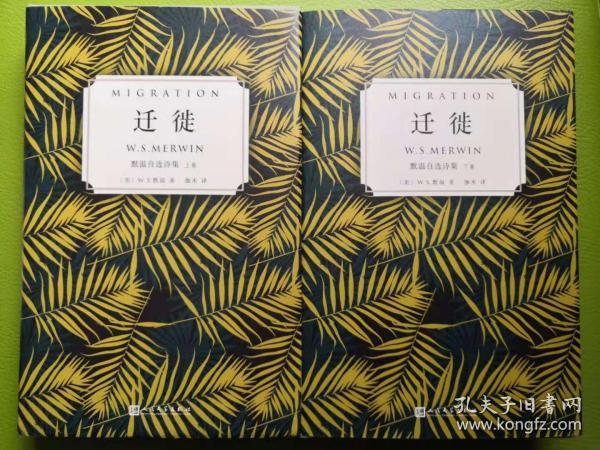 迁徙:默温自选诗集(套装全2卷)