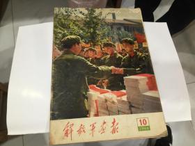 解放军画报 1966年第10期    林彪像12张 品相自看   外观品差.内页品好