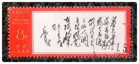 信销单票:文7 毛主席诗词(14-6)七绝·为李进同志题庐山仙人洞照
