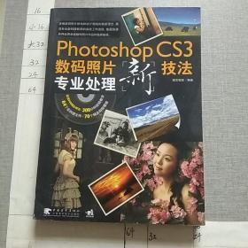 PhotoshopCD3数码照片新技法专业处理(无光盘)