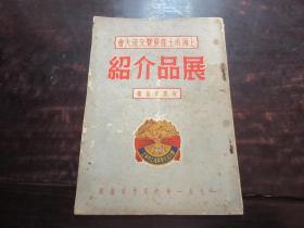 1951年 上海市土产展览交流大会: 展品介绍 【肉乳蛋品馆】