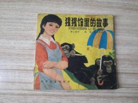 48开彩色连环画猩猩馆里的故事名家韩伍作品