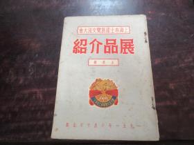 上海市土产展览交流大会《展品介绍》(水产馆)