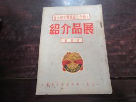 上海市土产展览交流大会展品介绍【畜产馆】51年初版