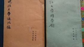 之江大学同学录通讯录民国三十六年含上海校区和杭州校区