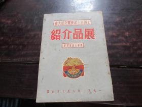 上海市土产展览交流大会 展品介绍 农业生产资料馆