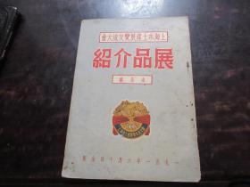 上海市土产展览交流大会展品介绍(食品馆)
