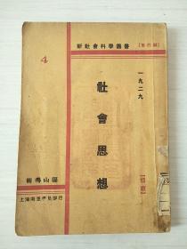 社会思想(1929)(孔网孤本)