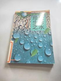 珍惜生命之水——绿色家园丛书