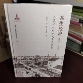 共生经济(1962-1982):人民公社时期的农业经营(当代中国农民的脚印)