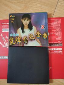 正版金碟豹VCD一皇牌影视金曲 (2)卓依婷