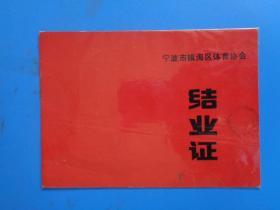 宁波市镇海区体育辅导中心结业证 陈式太极剑(区法院杨虚诚)【套袋反光拍摄】