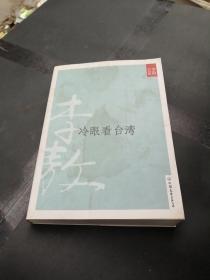 冷眼看台湾(2011年新版)