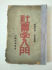 社会学入门(1930)(孔网孤品)