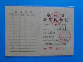奉化县居民购粮证(月定粮30斤)【茅济棠 1984年9月】【品相好 套袋反光拍摄】