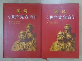 画说《共产党宣言》(上下册全)