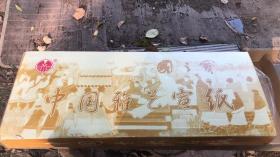 2005年 雅艺宣纸 四尺精选极品 整刀原盒 已有黄斑